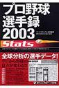 プロ野球選手録2003